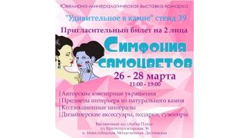 Выставка-ярмарка «Симфония самоцветов» 26 - 28 марта 2021г.